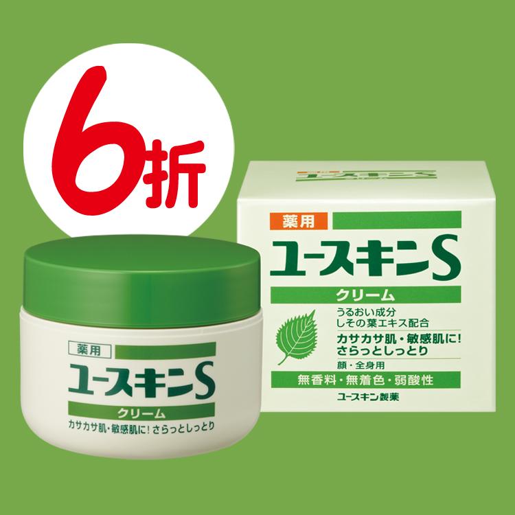 【6折即期品特賣】Yuskin悠斯晶S紫蘇乳霜70g