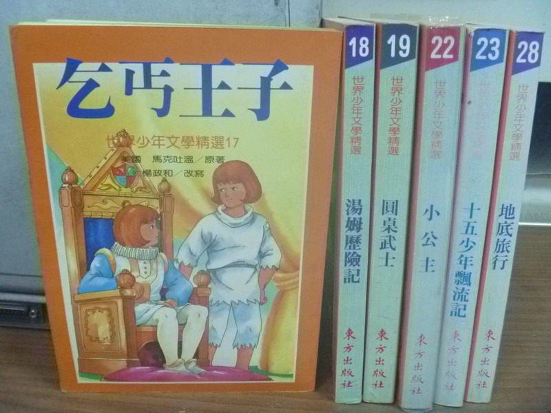 【書寶二手書T7/兒童文學_LNU】乞丐王子_湯姆歷險記_圓桌武士_小公主等_6本合售