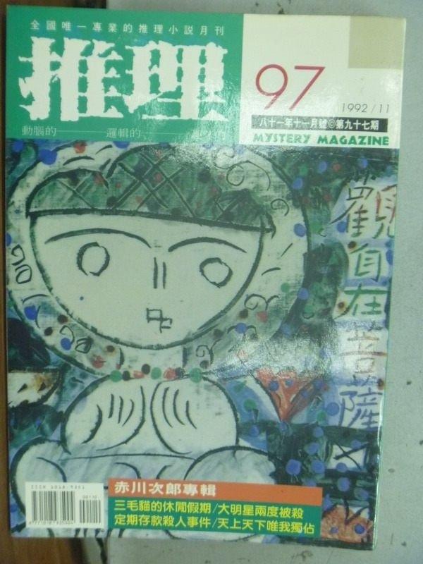 【書寶二手書T2/一般小說_IBR】推理_97期_赤川次郎專輯