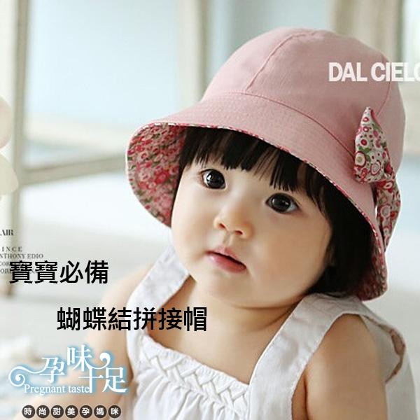 孕婦裝*寵愛寶貝*甜美蝴蝶結拼接寶寶遮陽防曬帽子 兩色----孕味十足【CMH9952】