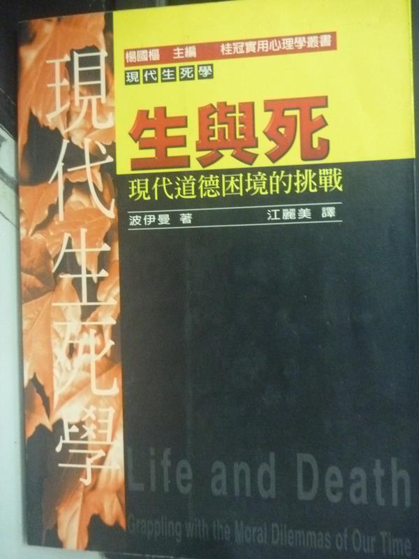 【書寶二手書T1/心理_HQU】生與死:現代道德困境的挑戰_江麗美, 波伊曼