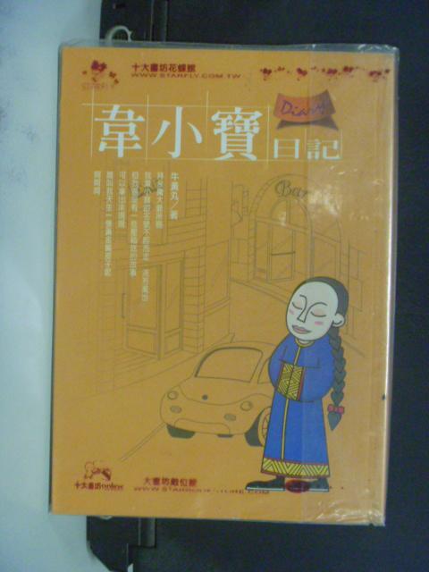 【書寶二手書T5/一般小說_KMN】韋小寶日記_牛黃丸