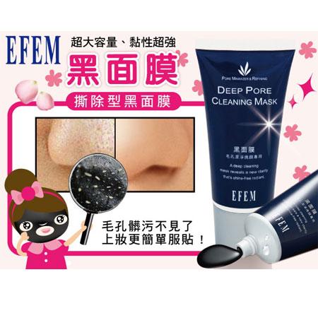EFEM 黑面膜 毛孔潔淨挽顏專用 撕除型 75ml 黑面膜 黑頭粉刺 粉刺【B062017】