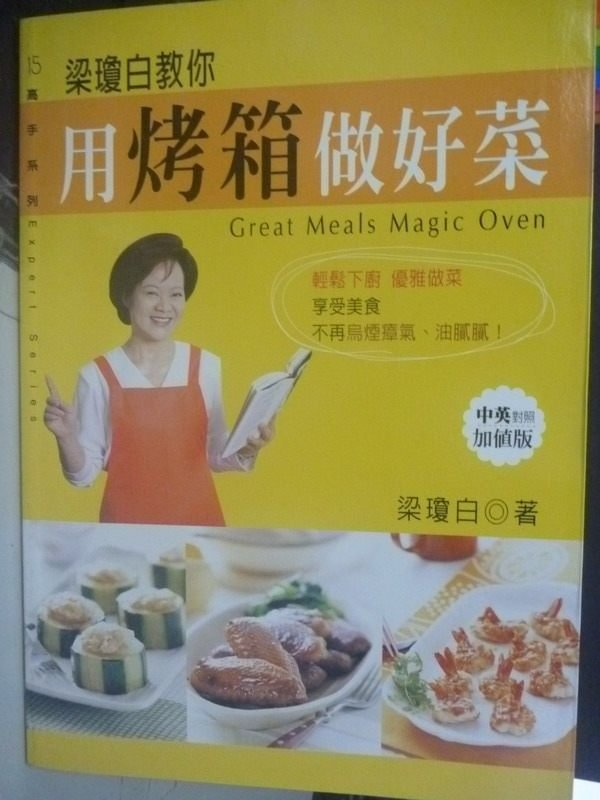 【書寶二手書T8/餐飲_YJO】用烤箱做好菜_梁瓊白 , 施如瑛