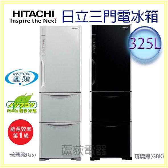 【日立~蘆荻電器】全新325L【日立琉璃時尚三門電冰箱】RG36WS