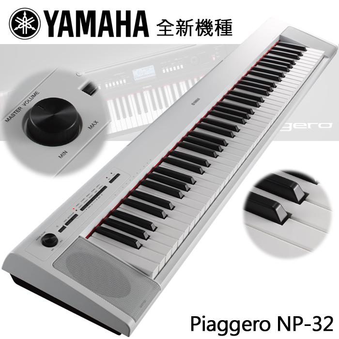 【非凡樂器】白色限量款 YAMAHA NP32 全新機種 76鍵電子琴/攜帶式/加送YAMAHA原廠琴袋/耳罩式耳機