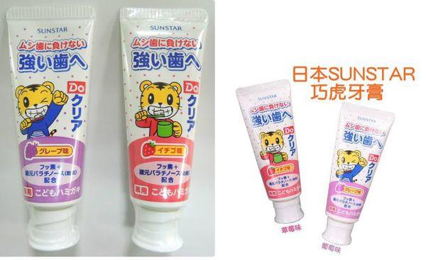 日本製巧虎兒童牙膏70g