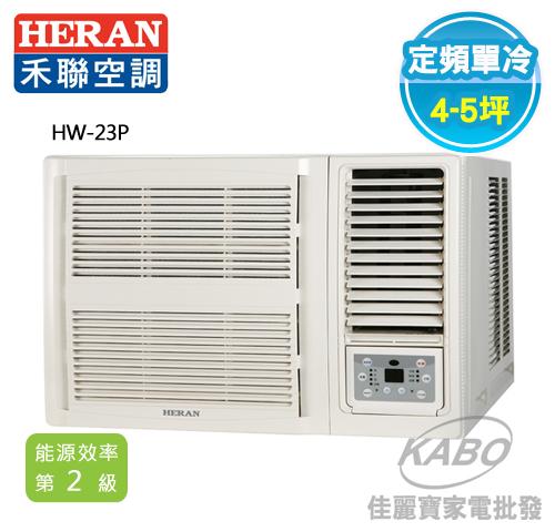 【佳麗寶】-(HERAN禾聯)豪華型窗型右吹4-5坪 HW-23P