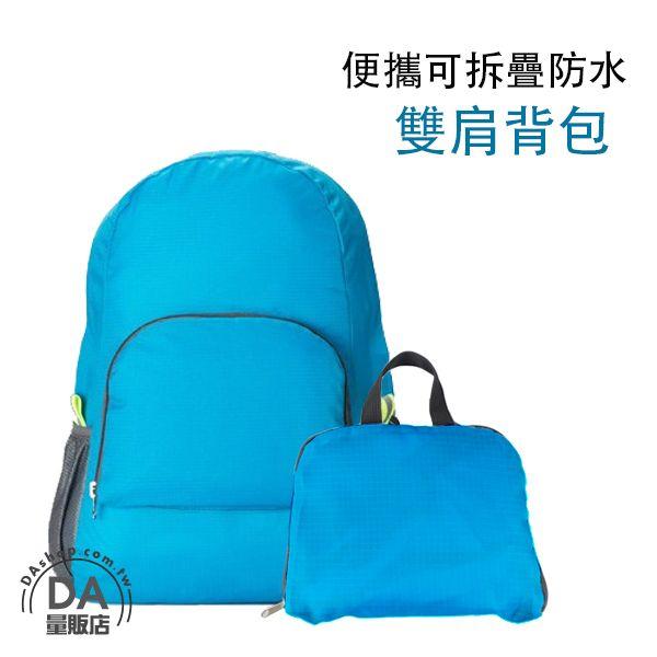《DA量販店》雙肩 摺疊 後背包 購物袋 旅行包 大容量 防水材質 輕便 藍色(V50-1518)