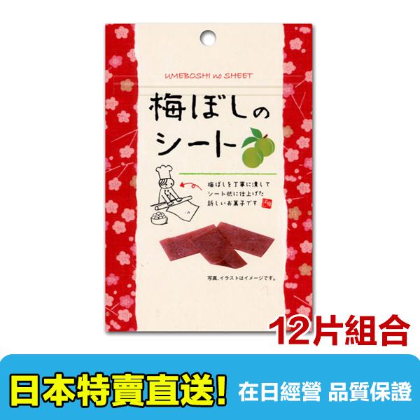 【海洋傳奇】【日本空運直送免運】【海洋傳奇】日本 梅子片 14gx12包組合 梅乾 梅干片 梅片 梅子乾 梅子 無子梅片