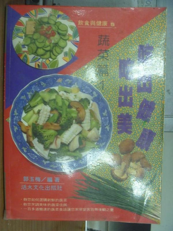 【書寶二手書T7/餐飲_QLT】吃出健康吃出美_蔬菜篇1