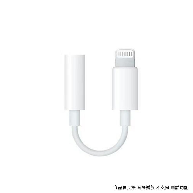 Lightning充電接口轉3.5MM耳機音源線轉換線轉接頭iphone7plus耳機轉接頭