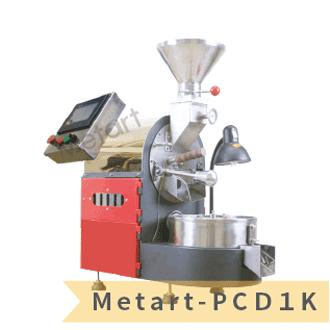 【Metart形而上】1kg 微電腦全自動電熱式直火咖啡烘豆機/烘焙機(Metart-PCD1K)