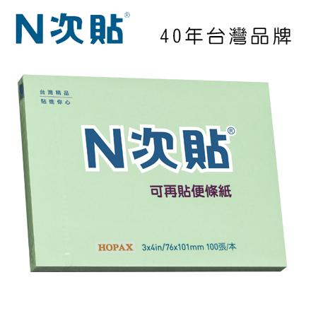 """N次貼 61124 標準型可再貼便條紙 3""""x4""""(76x101mm),綠 100張/本"""