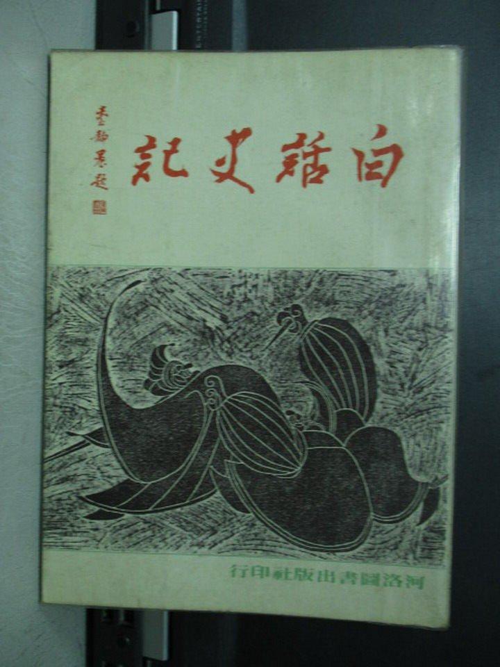 【書寶二手書T4/歷史_LRT】白話史記_民68
