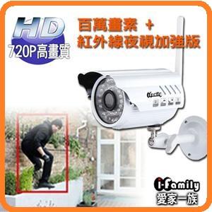 【2016.11門戶安全不求人】 i-Family If-005A 宇晨 720P百萬畫素-戶外防水型網路攝影機