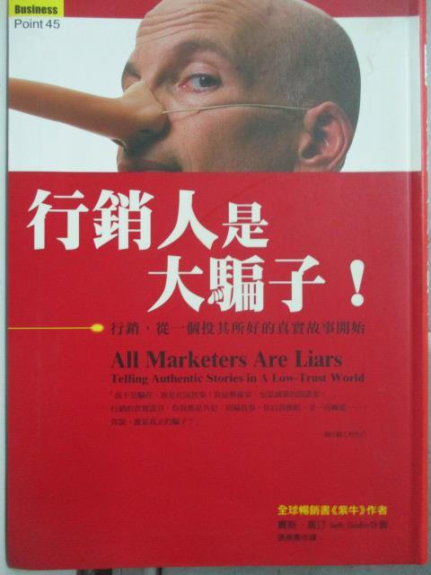 【書寶二手書T1/行銷_HRB】行銷人是大騙子_賽斯.高汀