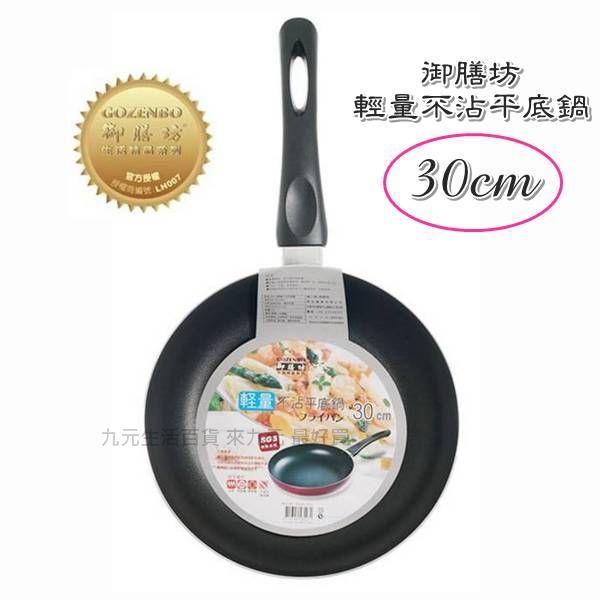 【九元生活百貨】御膳坊 輕量不沾平底鍋/30cm 不沾鍋 平底鍋