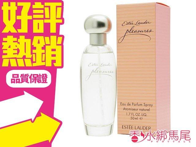 Estee Lauder Pleasures 雅詩蘭黛 歡沁 女性淡香精 香水空瓶分裝 5ML◐香水綁馬尾◐