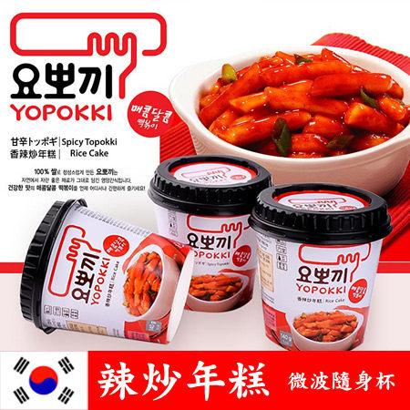 韓國 Yopokki 辣炒年糕(隨身杯) 甜辣 即食杯 道地韓國料理 韓式 超人氣平民美食 小吃【N200131】