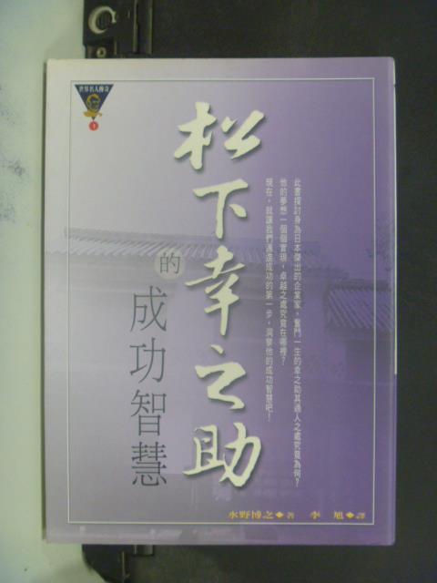 【書寶二手書T1/財經企管_ICH】松下幸之助的成功智慧_水野博之/編著
