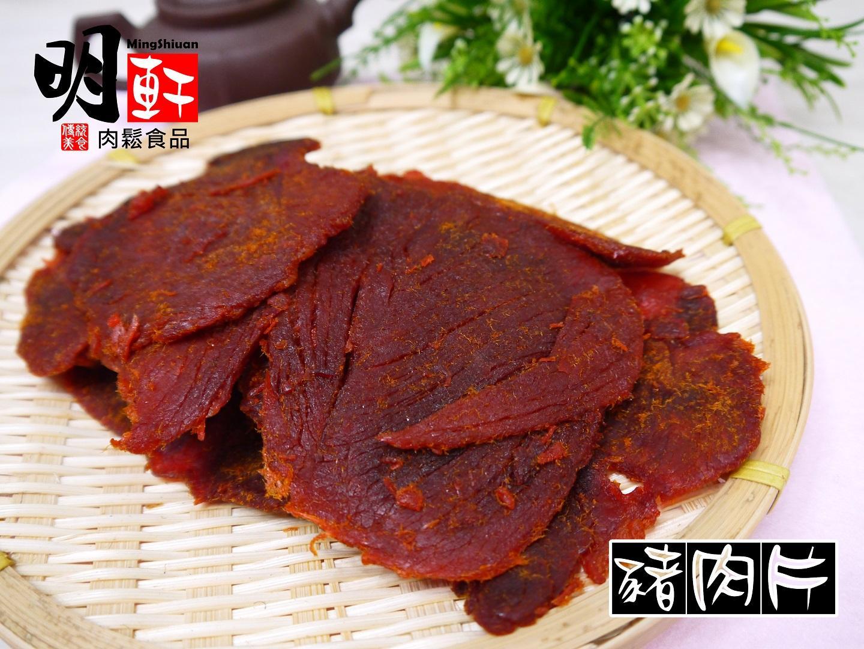 【明軒肉鬆食品】豬肉片~輕巧包(125g)