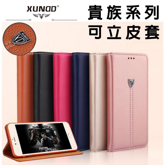 XUNDD 訊迪 貴族系列真皮可立皮套 4.7吋 APPLE IPHONE 7/IP7 保護套 手機套 手機殼 保護殼/TIS購物館