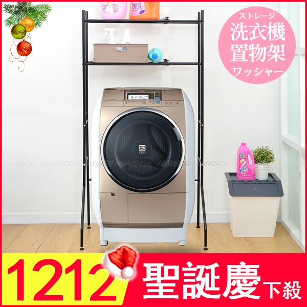1212 聖誕慶 日本MAKINOU 洗衣機架|多功能可伸縮洗衣機置物架-台灣製|傢俱 浴室架 牧野丁丁MAKINOU