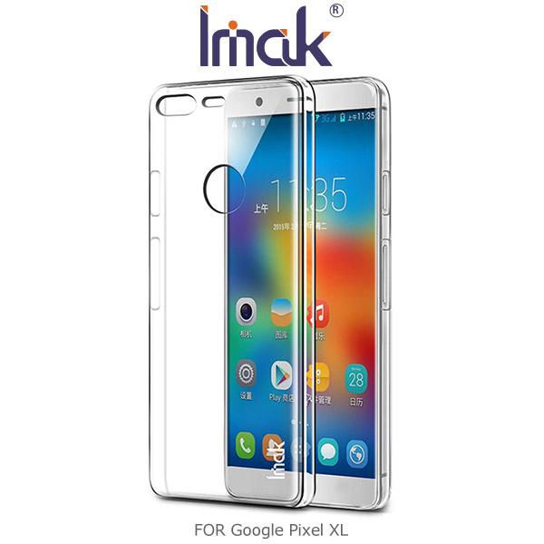 【愛瘋潮】Imak Google Pixel XL 羽翼II水晶保護殼 加強耐磨版 手機殼