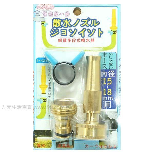【九元生活百貨】銅質多段式噴水器 噴槍 噴槍頭 洗車