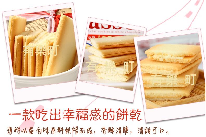 有樂町進口食品 日本 三立薄燒香草夾心薄餅 媲美白色戀人