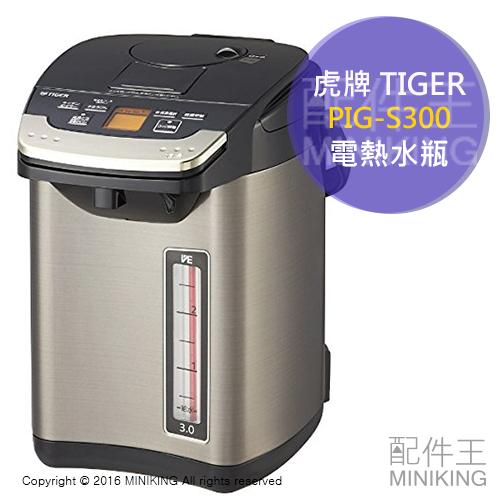 【配件王】日本代購 TIGER 虎牌 PIG-S300 電熱水瓶 熱水瓶 防倒水 節能保溫 另 PCJ-H080