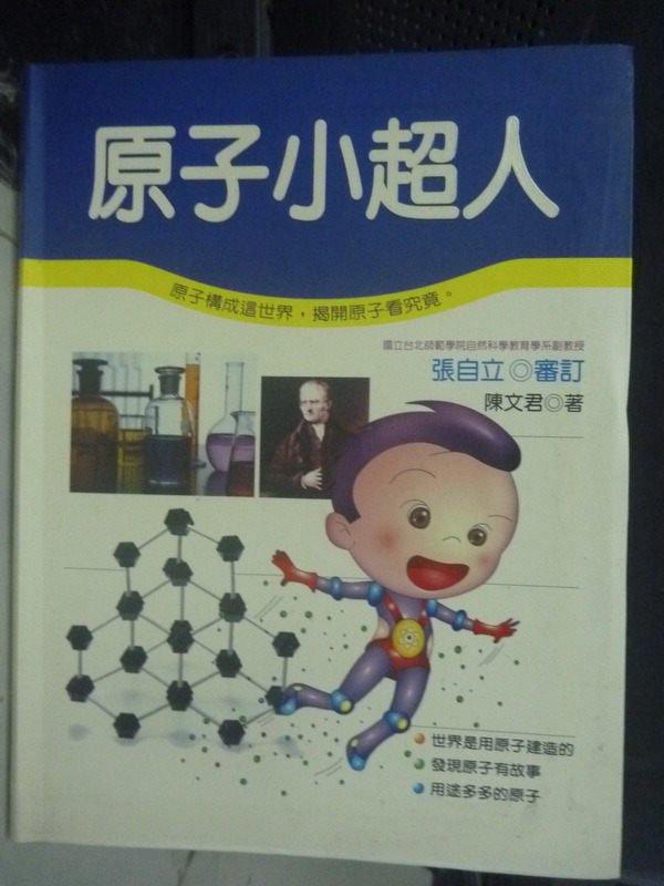 【書寶二手書T5/少年童書_IMZ】原子小超人-原子構成這世界,揭開原子看究竟_陳文君