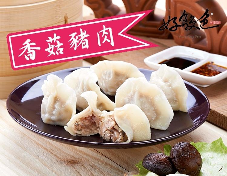 【好餃色】☆養生香菇豬肉水餃☆(每盒20顆入/每顆28克/淨重560克)手工水餃