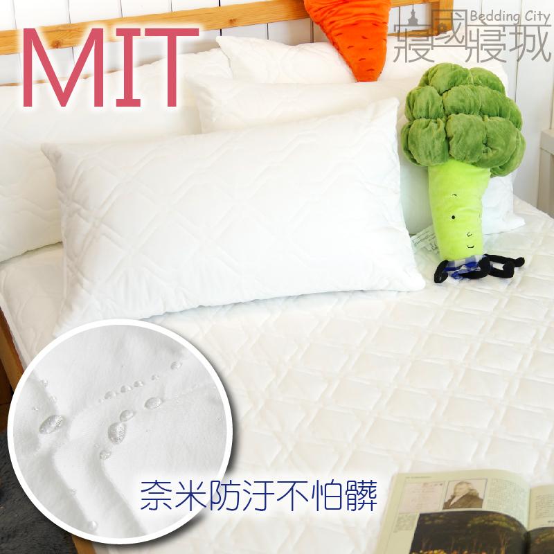 『奈米防污防水』保潔墊平鋪式(單品) 白色 3層抗污型、可機洗、台灣製 #寢國寢城