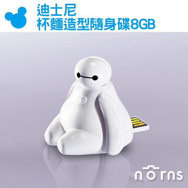 NORNS【迪士尼 杯麵造型隨身碟8GB】Disney BayMax 大英雄天團 USB 醫神 Big Hero 6 筆記型電腦 防水 防塵 防震