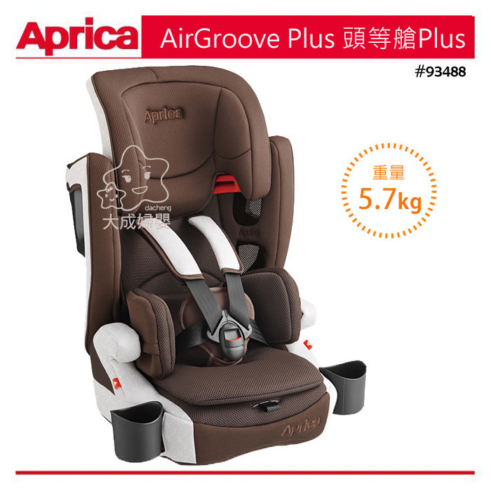 【大成婦嬰】Aprica 愛普力卡 成長型輔助汽車安全座椅 AirGroove Plus 頭等艙 汽座