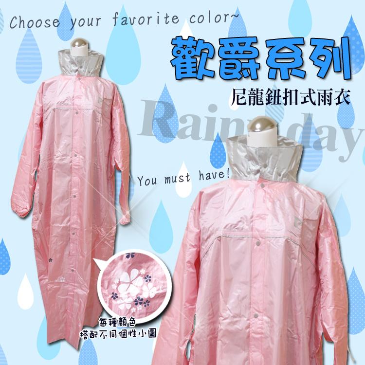 都會款 皮爾卡登 歡爵系列 尼龍鈕扣型拉鍊式雨衣/日式風雨衣/速乾型/可拆帽/反光條/輕便雨衣/連身雨衣/男女通用