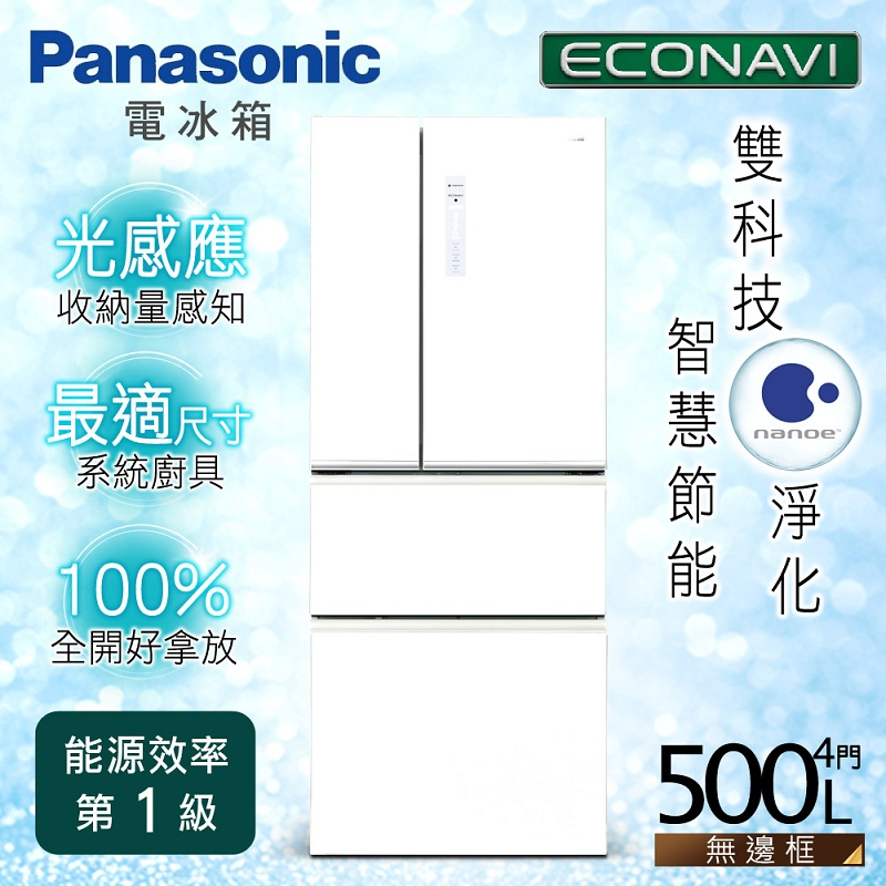 【Panasonic 國際牌】ECO NAVI+nanoe節能淨化雙科技。500L四門變頻電冰箱/翡翠白(NR-D508NHG)