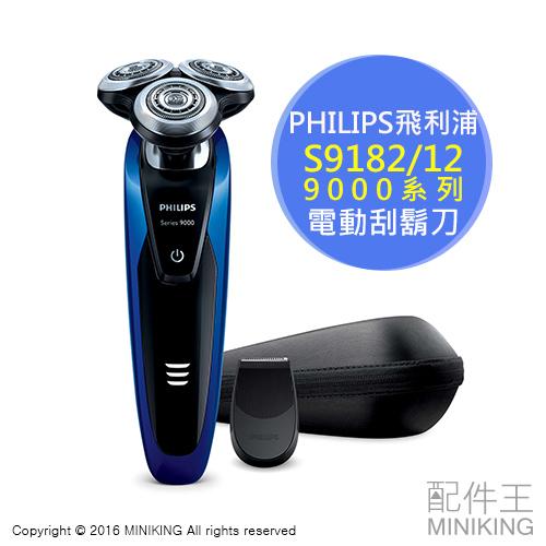 【配件王】日本代購 PHILIPS 飛利浦 S9182/12 電動刮鬍刀 水洗三刀頭 電鬍刀 修鬢角 勝 S9181