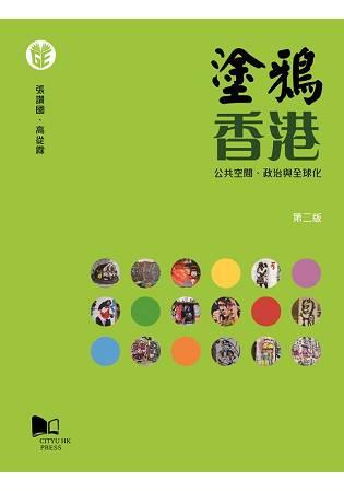 塗鴉香港-公共空間、政治與全球化 (第二版)