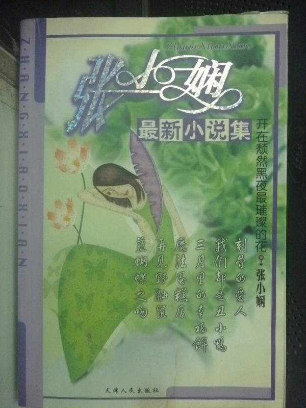 【書寶二手書T3/言情小說_LET】張小嫻最新小說集_張小嫻_簡體書