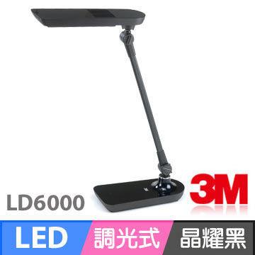 免運費 3M 58° 博視燈/護眼檯燈/博士燈/LED檯燈 LD-6000 / LD6000 調光式-亮透白 另售TL5000