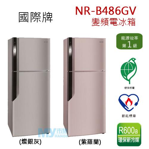 Panasonic國際牌 NR-B486GV 485L變頻電冰箱