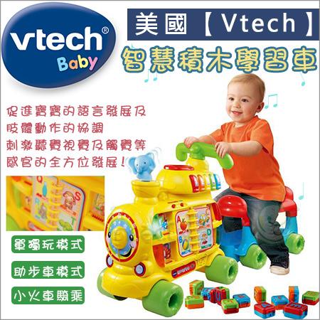 +蟲寶寶+【美國【VTech Baby】智慧積木學習車/可變化成3種不同/導寶寶學習字母、數字、顏色、歌曲、故事《現+預》