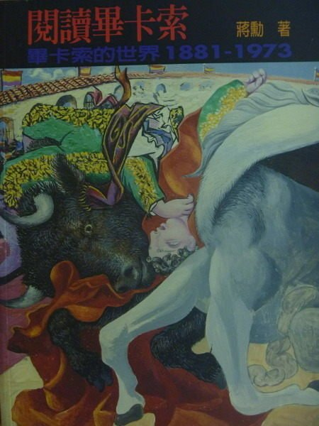 【書寶二手書T5/藝術_YGK】閱讀畢卡索-畢卡索的世界1881-1973