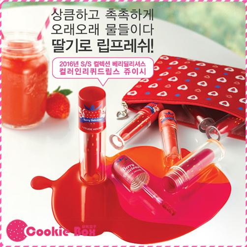 韓國 Etude House 莓好時光~琉光水釀 唇釉 唇蜜 唇露 咬唇妝 3.5g *餅乾盒子*