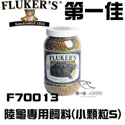 [第一佳 水族寵物] 美國FLUKER`S陸龜專用飼料F70013 3.5oz 小顆粒S熱銷新鮮到貨