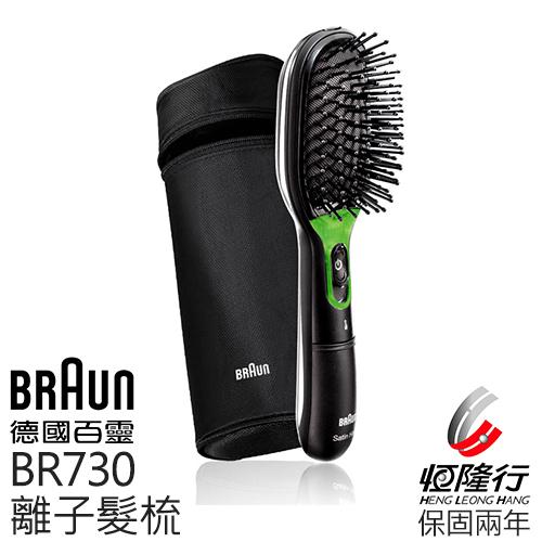 德國百靈 BRAUN BR730 離子髮梳【原廠公司貨】