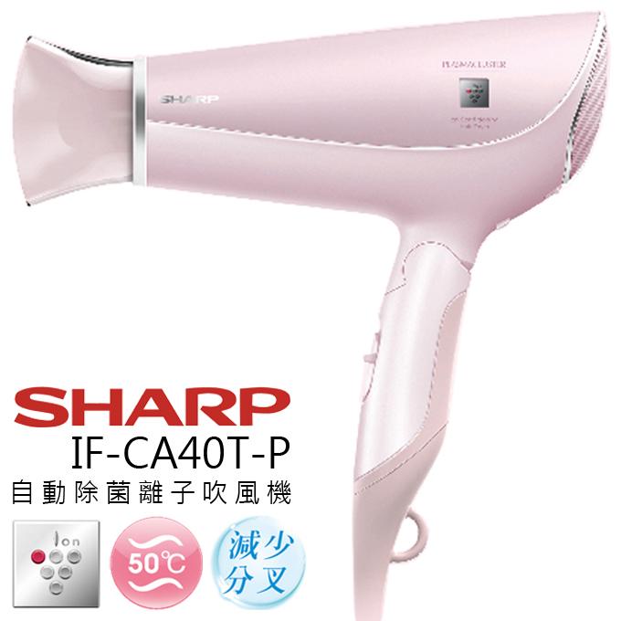 贈 5V1.5A  USB插座 ★ 自動除菌離子吹風機 ★ SHARP IF-CA40T-P 公司貨 0利率 免運